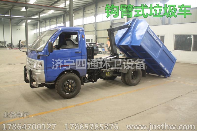 垃圾车 价格 钩臂式垃圾车 在线体彩在线体彩购买垃圾车厂家(图文)