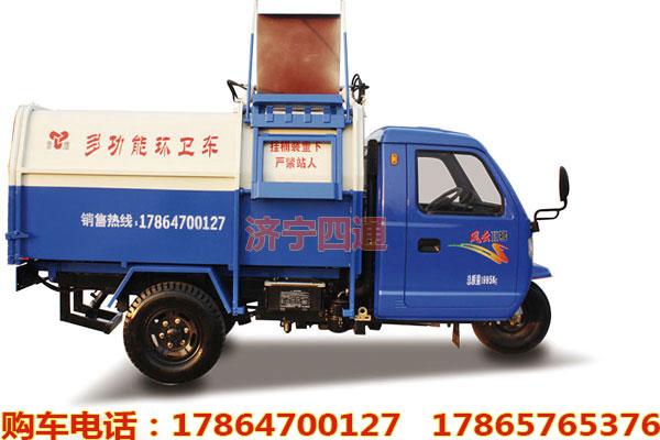 垃圾车价格 在线体彩在线体彩购买三轮挂桶式垃圾车(图文)
